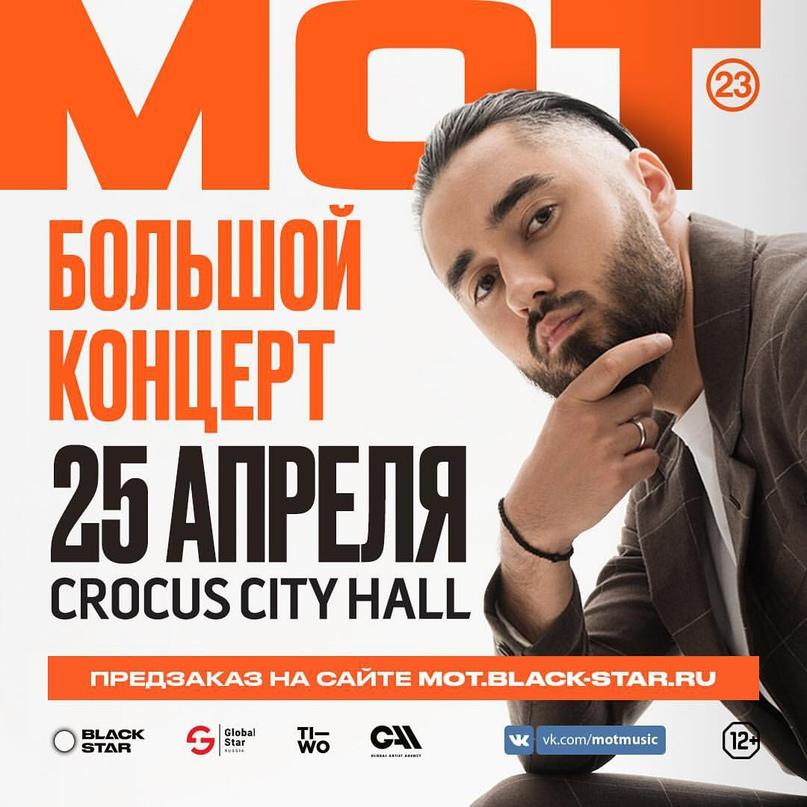 Матвей Мельников | Москва