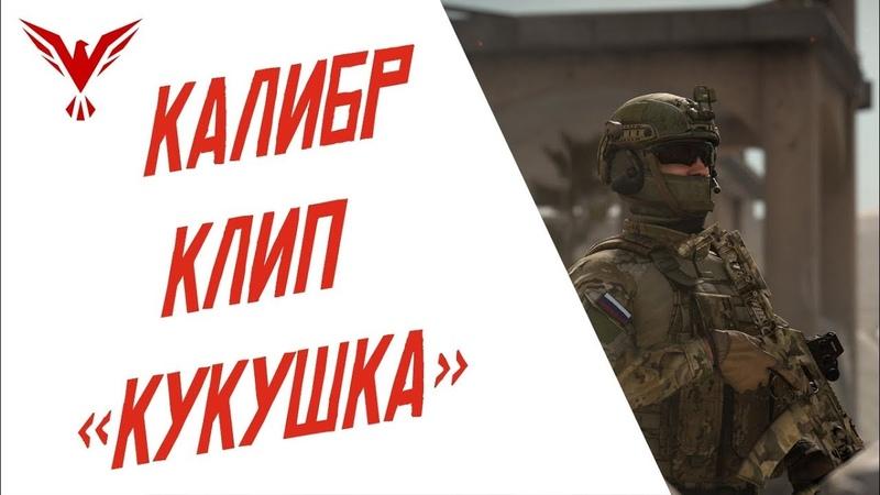 КАЛИБР КЛИП - КУКУШКА (игра от Wargaming)