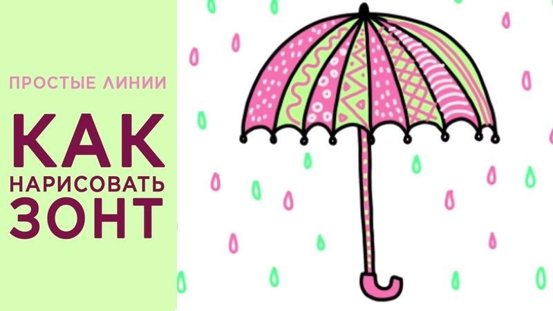 Простые линии Как нарисовать зонтик Короткий урок для взрослых и детей