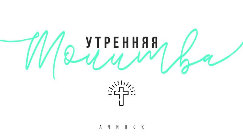 Утренняя молитва 19.02.19 l Церковь прославления Ачинск