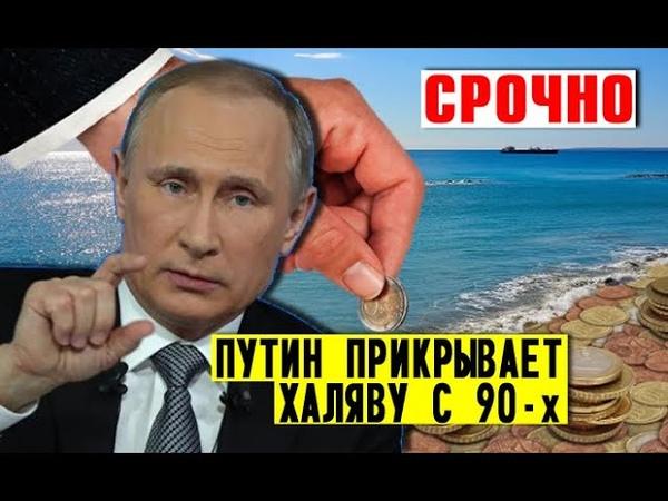 СРОЧНО ⚡ Это не справедливо Президент РФ Владимир Путин закрывает халяву которая длилась с 90 х