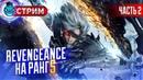 Metal Gear Rising Стрим | Revengeance на ранг S. Часть 2
