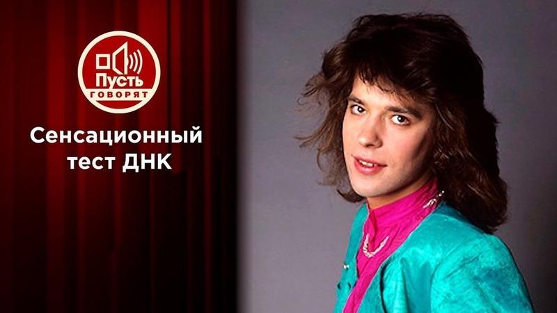 Тайна «детей Жени Белоусова». Пусть говорят. Выпуск от06.07.2020