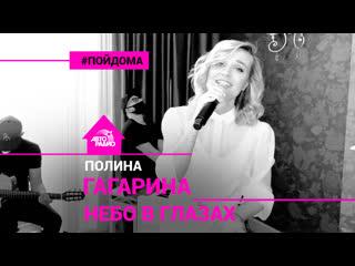Полина Гагарина - Небо в Глазах (проект Авторадио Пой Дома)
