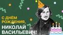 Видеомост С Днём рождения Николай Васильевич! Москва Васильевка Рим Петербург