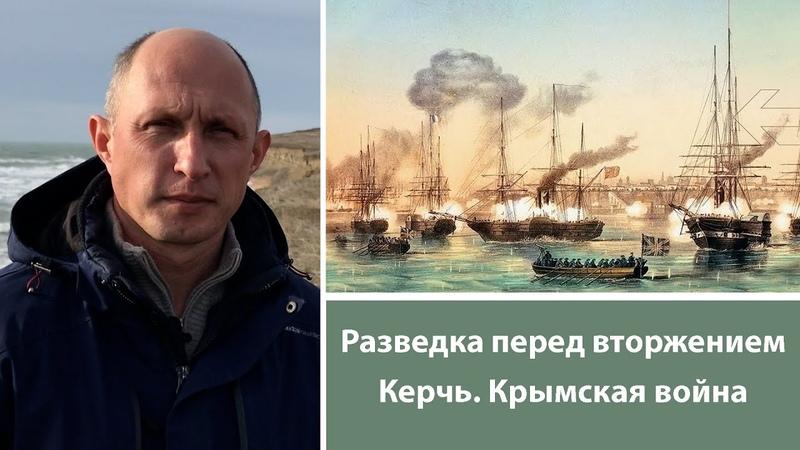 Шпионская история Разведка союзников у берегов Керчи во время Крымской войны