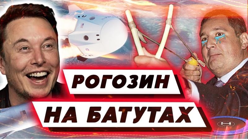 🔥 Илон Маск «Батут работает!». Рогозин и батут - едины😂 [Клирик]
