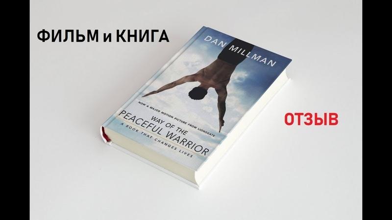 МИРНЫЙ ВОИН трилогия книг Дэна Миллмэна - видео-блог Марии Соколовой 6