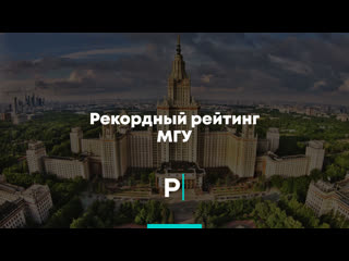 Рекордный рейтинг МГУ
