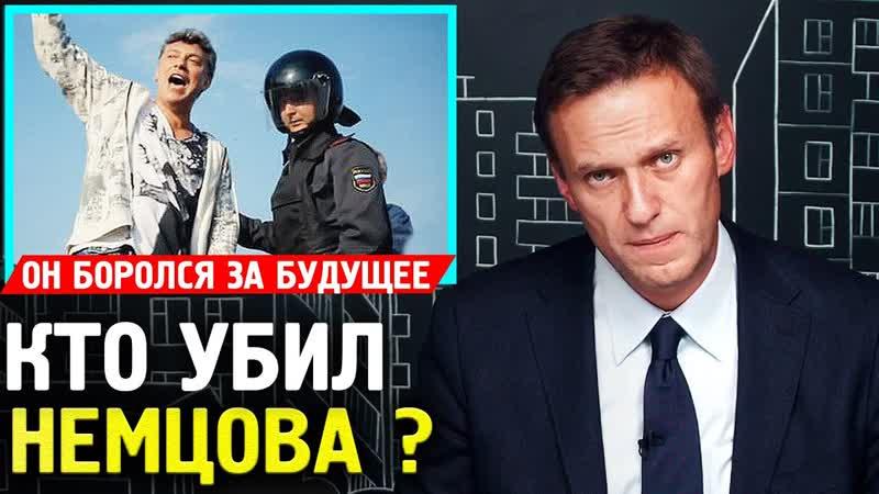 Кто Убил Бориса Немцова؟ Огромные сроки невиновным Алексей Навальный 2019