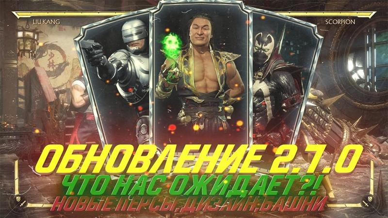 Mortal Kombat Mobile 2 7 0 Что нас ждет Спаун новый дизайн новые башни Будет взлом