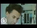 «Голубая кровь» в борьбе с вирусом Время. Прожектор перестройки. Эфир 12.01.1989