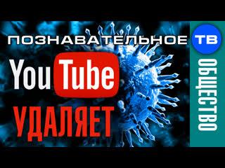 Почему YouTube удаляет правду про коронавирус (Познавательное ТВ, Артём Войтенков)
