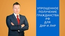 Упрощенное получение гражданства РФ для граждан ДНР и ЛНР - Адвокат по гражданским делам