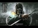 Dishonored: Прохождение на русском 15—Разговор с Лордом Пендлтоном/Путь к мосту Колдуина