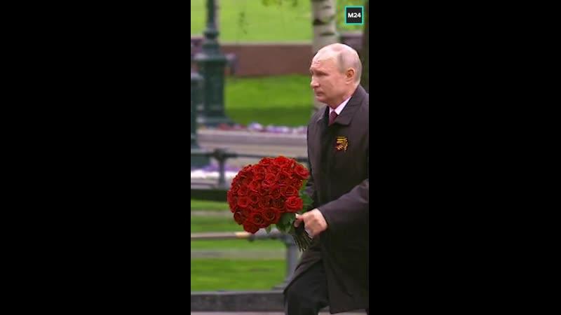 🌹 Президент России Владимир Путин возложил цветы к Могиле Неизвестного солдата и к стелам городов героев в Александровском саду