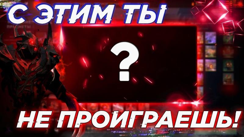 С ЭТИМ ТЫ НИКОГДА НЕ ПРОИГРАЕШЬ ДОДЖ РУИНЕРОВ INVENTORY CHANGER DOTA 2