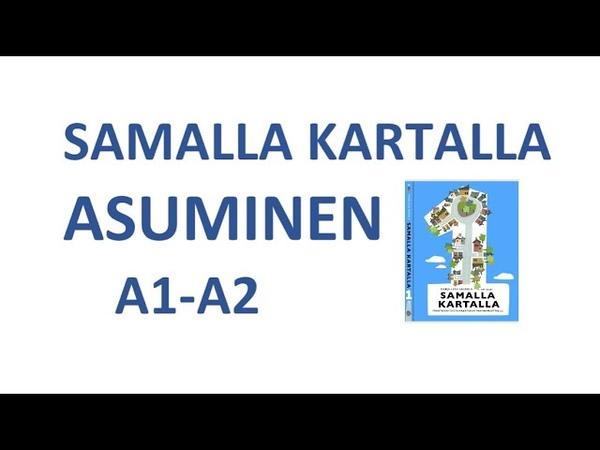 ФИНСКИЙ ЯЗЫК ДО АВТОМАТИЗМА. ASUMINEN. A1-A2.