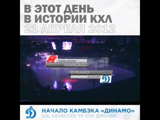 День в истории КХЛ: 21 апреля