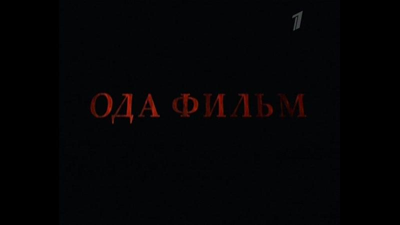Отражение 7 серия 2011 год