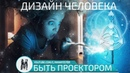Ра Уру Ху - Быть Проектором / Дизайн Человека