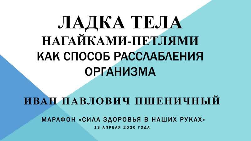 МАРАФОН Сила здоровья в наших руках Иван Павлович Пшеничный Ладка тела нагайками петлями
