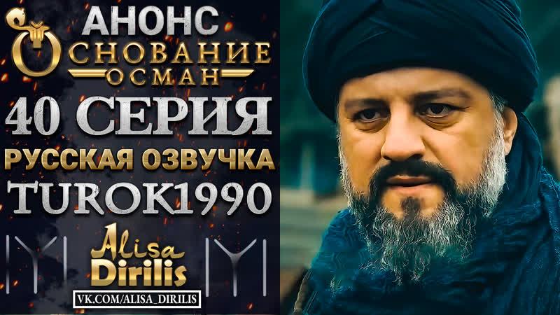 Основание Осман 1 анонс к 40 серии turok1990
