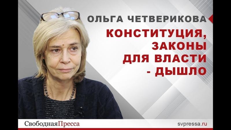 Ольга Четверикова Конституция законы для власти дышло