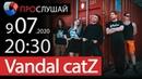 «ПроСлушай» с группой Vandal CatZ (9.07.2020)