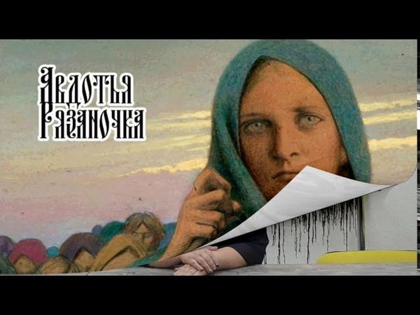 Гордость земли Рязанской Авдотья Рязаночка