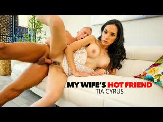 My Wifes Hot Friend - Tia Cyrus - Naughty America - September 04