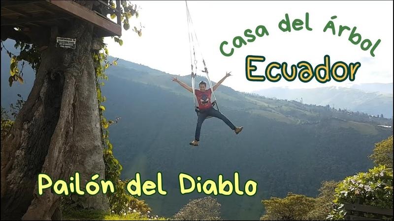 Ecuador 2 3 Casa del Árbol Pailón del Diablo Эквадор Качели на Краю Света Котёл Дьявола