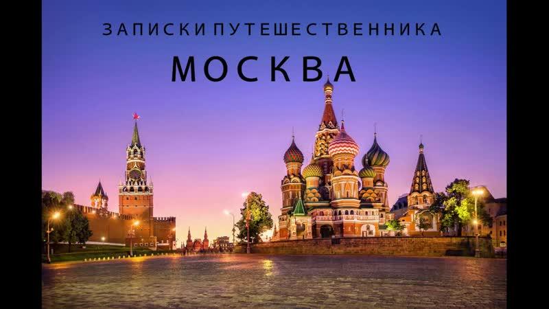 Записки путешественника Москва