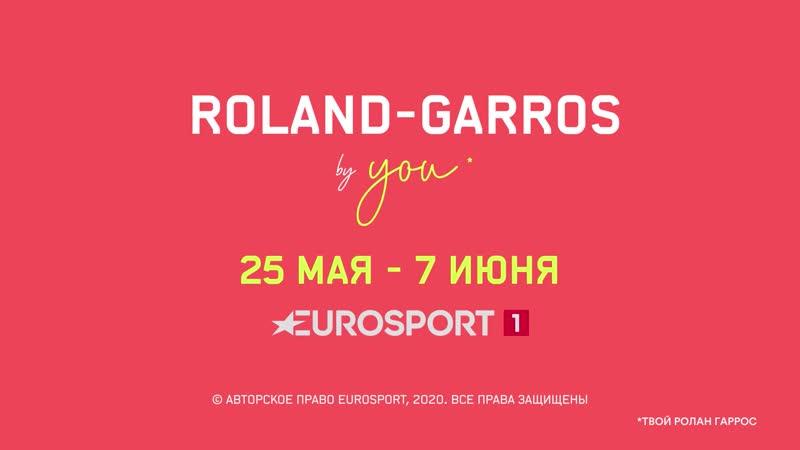 Ролан Гаррос на Евроспорте