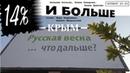 Крым. Русская весна. Что дальше 14 и больше