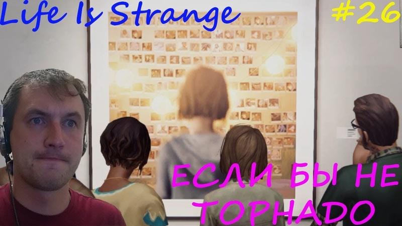 Прохождение Life Is Strange Эпизод 5 ЕСЛИ БЫ НЕ ТОРНАДО 26