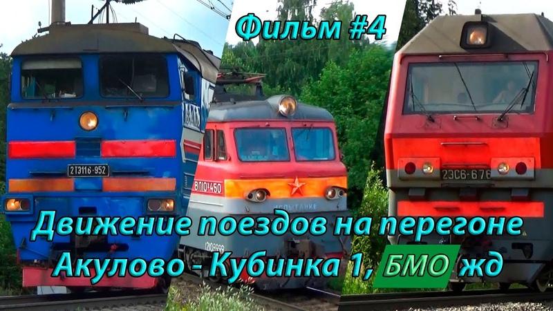 Фильм 4 Движение поездов на перегоне Акулово Кубинка 1 БМО 2М62 три 2ЭС6 Синары 2ТЭ116 БТС