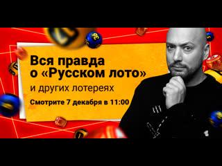 Вся правда о Русском лото и других лотереях с Владимиром Маркони