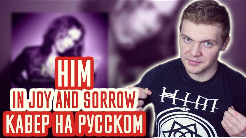 HIM In Joy And Sorrow Cover Кавер На Русском by Foxy Tail🦊