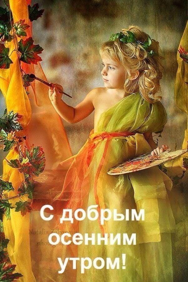 А осень - красота, порой капризный дождь Но