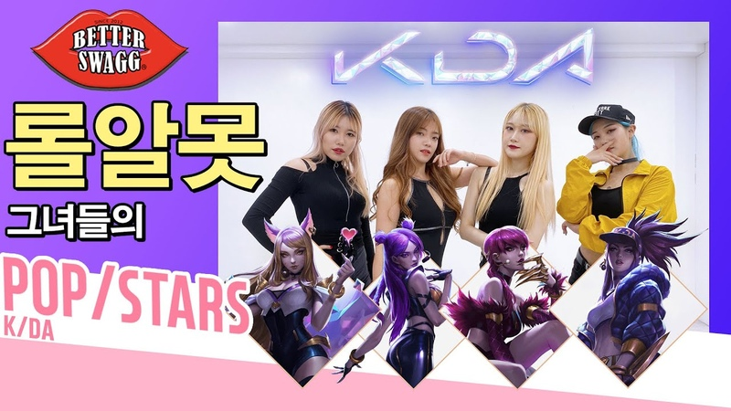 [Cover] KDA - POPSTARS @ Dance Cover by 베럴스웨그_Official
