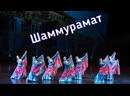 Шаммурамат bellydance от Диваданс Хореограф: Андреева Анжелика