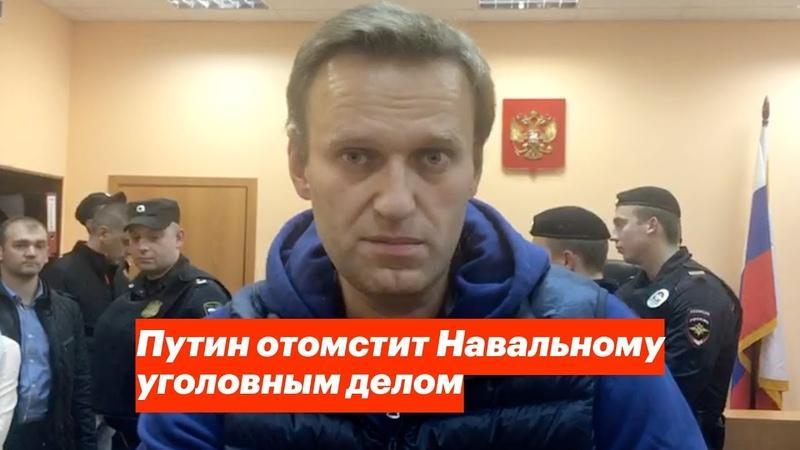 Обращение из зала суда: Путин отомстит Навальному уголовным делом