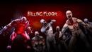 Killing Floor 2 - Первые потуги. Чо почём хоккей с мечом ! Заруба с зомбарями, мясо обеспечено !