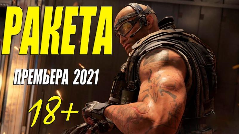 Гончий боевик 2021 РАКЕТА Русские боевики 2021 новинки HD 1080P
