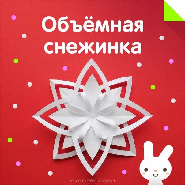 ОБЪЁМНАЯ СНЕЖИНКА ИЗ БУМАГИ Cнежинки из бумаги многие вырезают на каждый Новый год. Это делают с удовольствием как дети, так и взрослые. Но на каждый праздник хочется смастерить что-то новое.