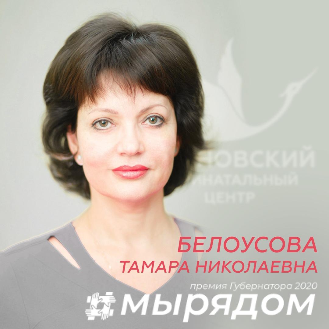 Тамара Б