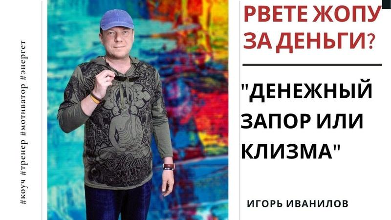Деньги видео Денежный канал Финансовая клизма Денежный запор