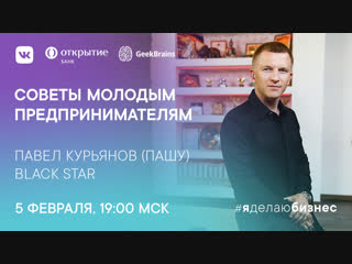 VKLive Павел Курьянов (Пашу) Ретроспектива: 13 лет BlackStar