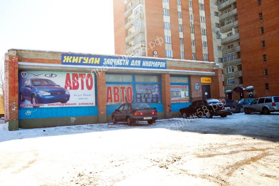 Сауна Русская банька в Пензе, описание, фотографии, цены.
